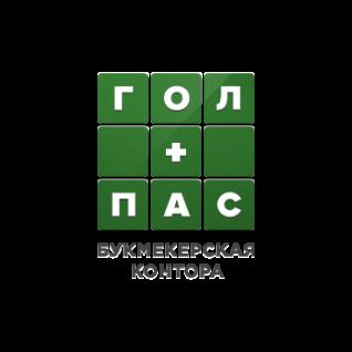 Букмекерская контора Гол+Пас — описание, отзывы, тактики